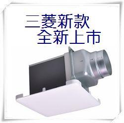 三菱浴室換氣扇/抽風機