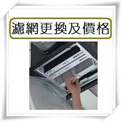 9-2空氣淨化箱 濾網更換及價格