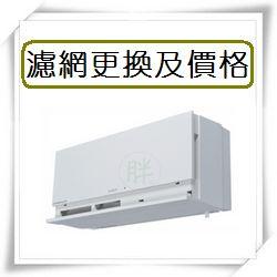 9-5掛壁式全熱濾網更換及價格