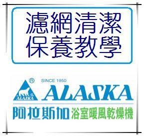 9-6-6阿拉斯加系列浴室暖風乾燥機濾網清潔保養