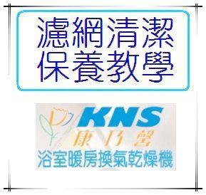 9-6-4康乃馨系列浴室暖風乾燥機濾網清潔保養