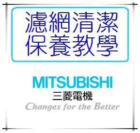 9-6-1三菱mitsubishi系列浴室暖風乾燥機濾網清潔保養
