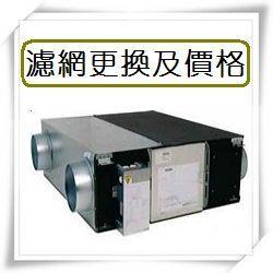 9-1吊隱式全熱濾網更換及價格