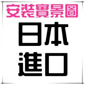 6-1-2日本原裝實例