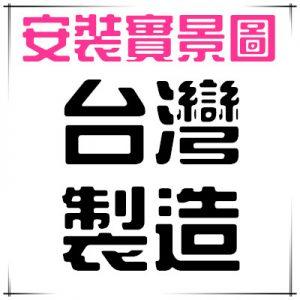 6-1-3台灣製造實例