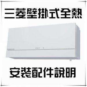 三菱壁掛式全熱配件說明