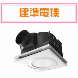 建準浴室換氣扇/抽風機