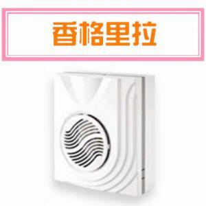 香格里拉浴室換氣扇/抽風機