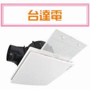 台達電浴室換氣扇/抽風機