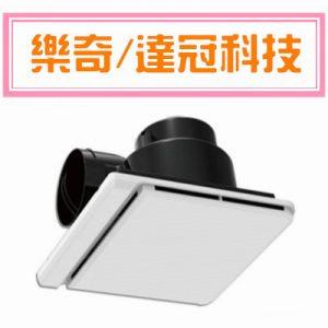 樂奇浴室換氣扇/抽風機