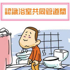 7-1浴室管道間常遇到的困擾及解決提案