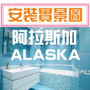 6-1-3-4 阿拉斯加 ALASKA 全系列 安裝實景圖