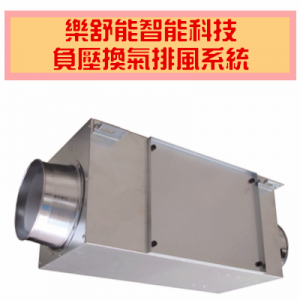 樂舒能LSY負壓換氣排風系統