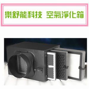 樂舒能 通風設備 前置空氣淨化箱