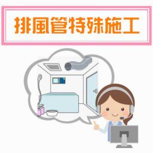 浴室風機換氣扇排氣管特殊施工