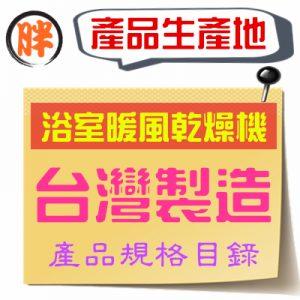 台灣製造浴室暖風機