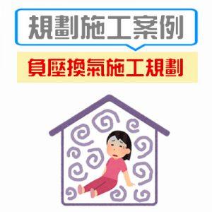 居家負壓換氣規劃施工案例