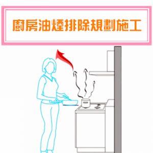 廚房通風改善及油煙味排除規劃施工方案