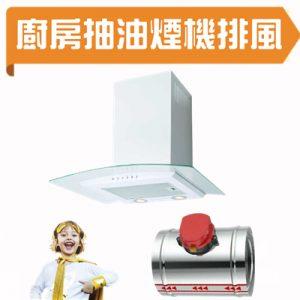 廚房專用電動逆止閥~施工案例