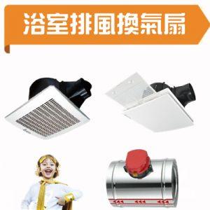 浴室換氣扇專用電動逆止閥~施工案例