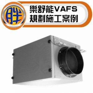樂舒能VAFS正負壓換氣潔流整合系統