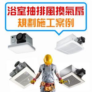浴室抽排風換氣扇 規劃施工案例