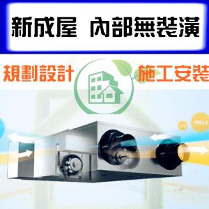 新成屋未裝潢~全熱交換新風系統規劃施工