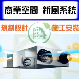 商業空間~全熱交換新風系統規劃施工