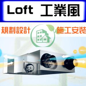 Loft工業風設計